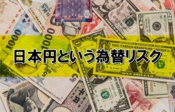 日本円という為替リスク