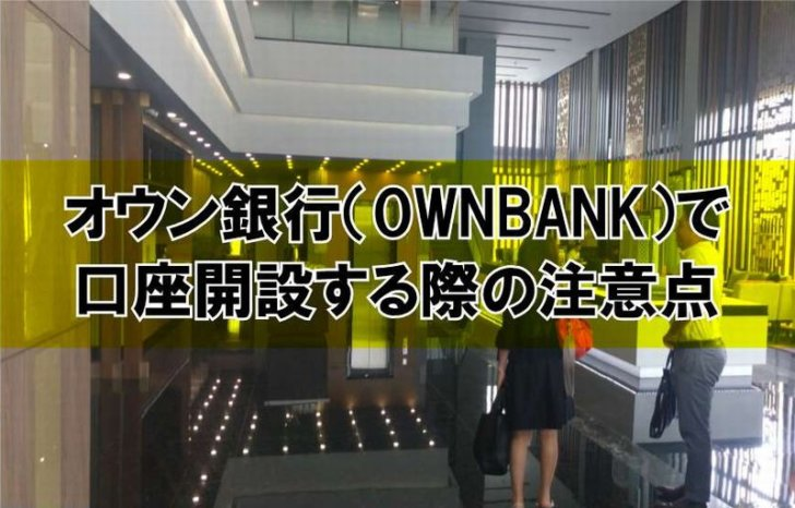 オウン銀行で口座開設する際の注意点