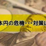日本円の危機・・・対策は?