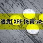 仮想通貨XRPを買ったお話