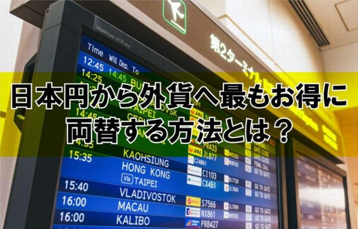 日本円から外貨へ最もお得に両替する方法とは?