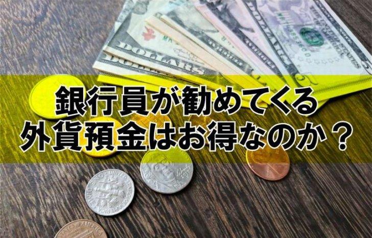 銀行員が勧めてくる外貨預金はお得なのか?