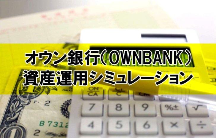 オウン銀行への資産運用シミュレーション【利回りや手数料など】