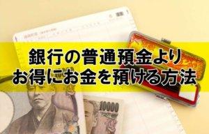 銀行の普通預金よりお得にお金を預ける方法
