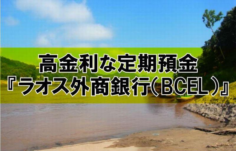 高金利の海外預金口座を考察してみた!『ラオス外商銀行(BCEL)』