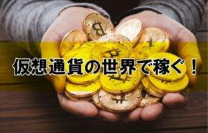 仮想通貨の世界で稼ぐ!