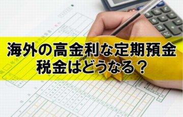 海外の高金利な定期預金(オウン銀行)・・・税金はどうなる?