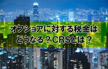 オフショアに対する税金はどうなる?CRSとは?