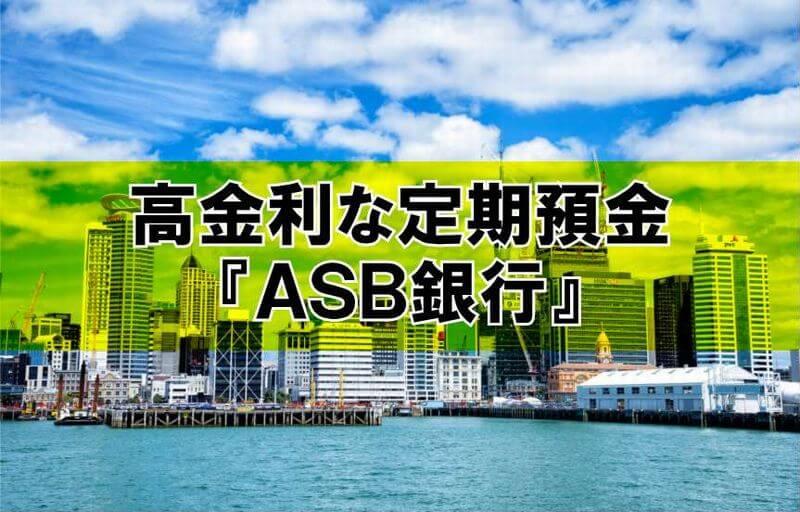 高金利の海外預金口座を考察してみた!『ASB銀行』