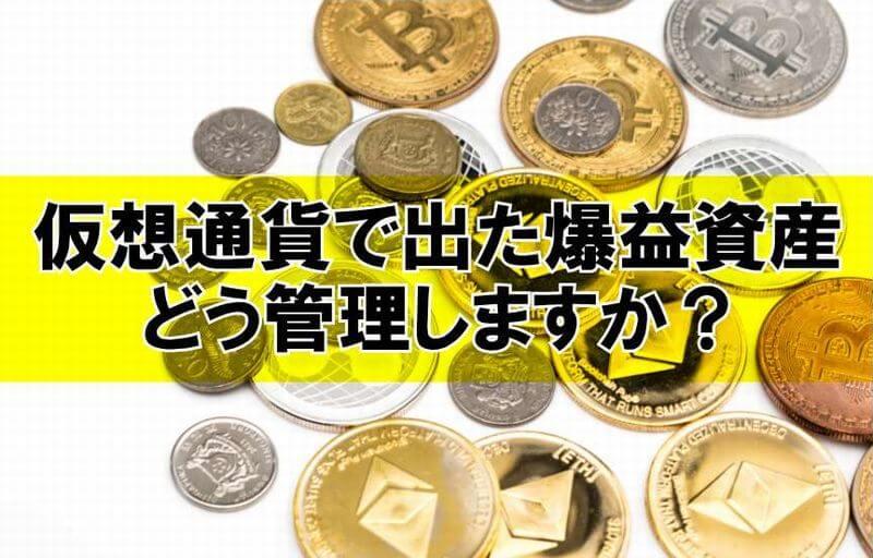 仮想通貨で出た爆益資産・・・どう管理しますか?