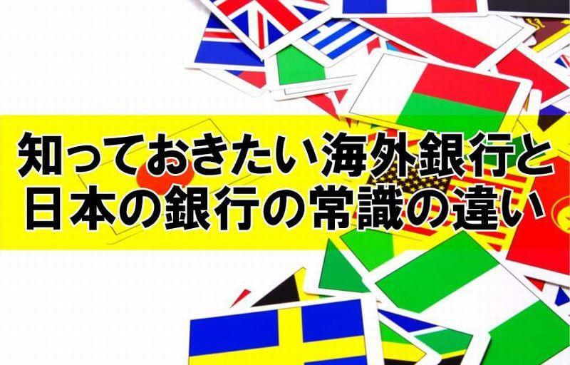 知っておきたい海外銀行の常識と日本の銀行との違い