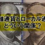 基軸通貨とローカル通貨ってどういう関係?