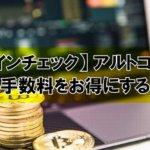 【コインチェック】アルトコイン売買手数料をお得にする方法