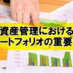 資産管理におけるポートフォリオの重要性