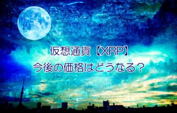 仮想通貨【XRP】今後の価格はどうなる?