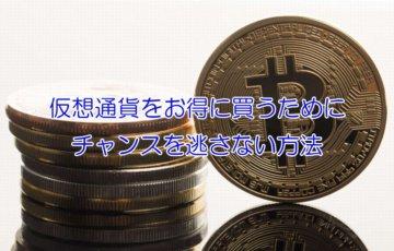 仮想通貨をお得に買うためにチャンスを逃さない方法