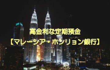 高金利な定期預金【マレーシア・ホンリョン銀行】