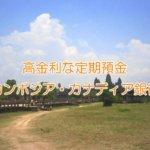 高金利な定期預金【カンボジア・カナディア銀行】