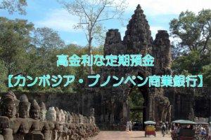 高金利な定期預金【カンボジア・プノンペン商業銀行】