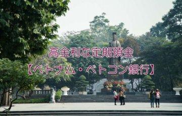 高金利な定期預金【ベトナム・ベトコン銀行】