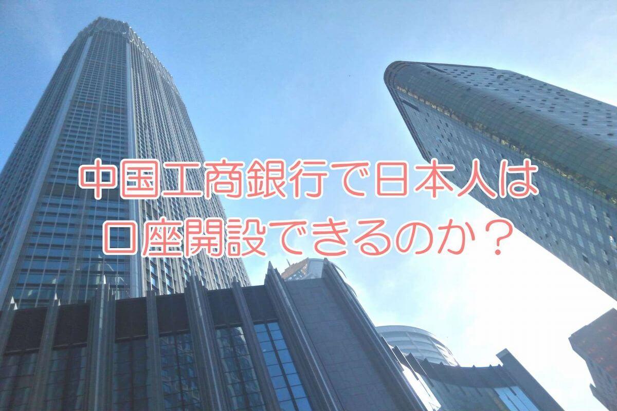 中国工商銀行で日本人は口座開設できるのか?