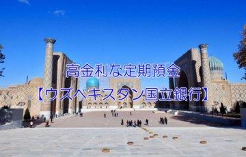 高金利な定期預金【ウズベキスタン国立銀行】