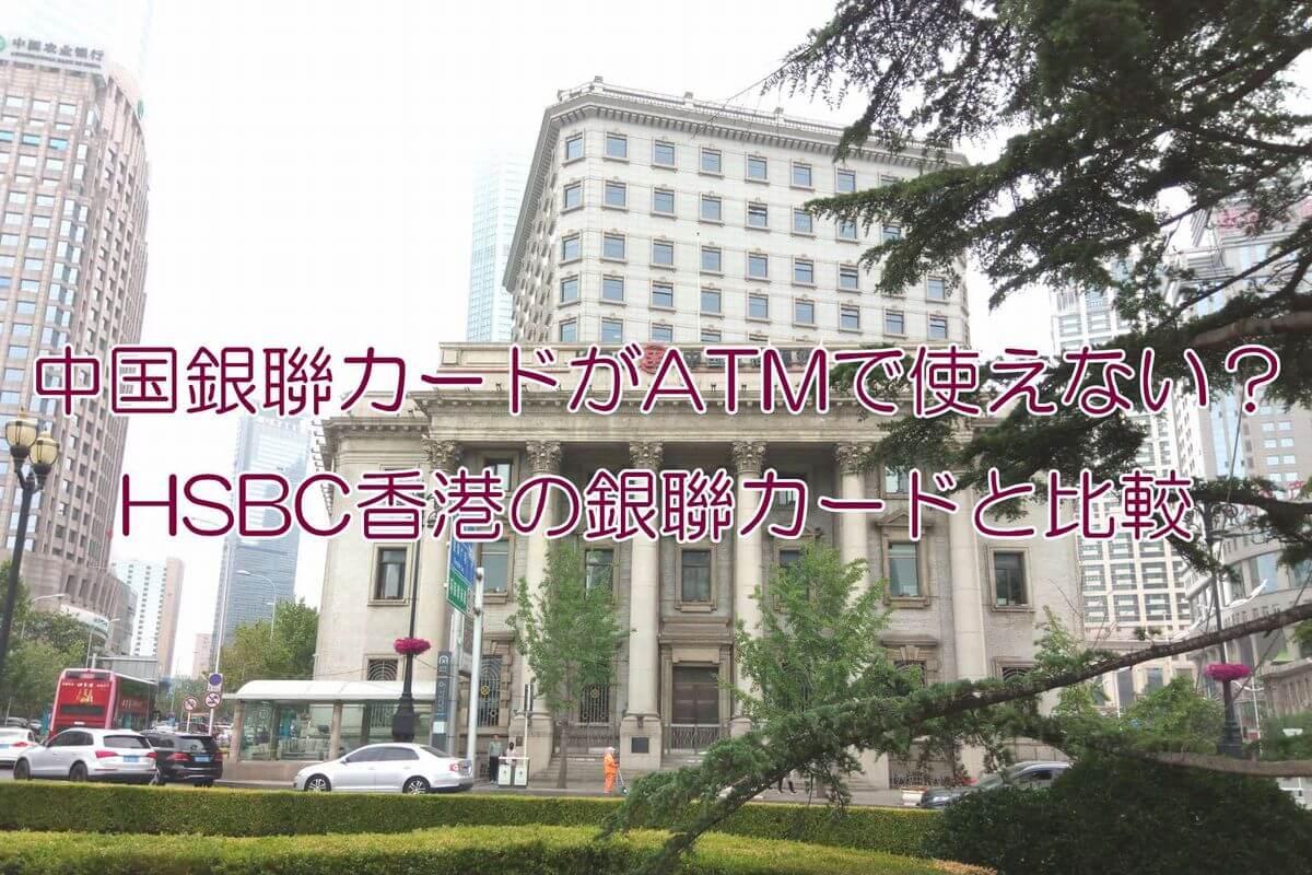 中国銀聯カードがATMで使えない?HSBC香港の銀聯カードと比較