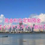 高金利な定期預金【インドステイト銀行】