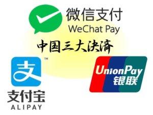 中国三大ペイのロゴ