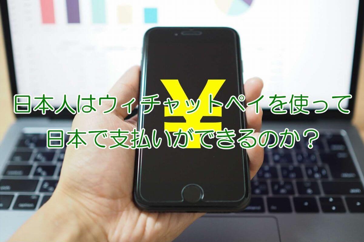 日本人はウィチャットペイを使って日本で支払いができるのか?