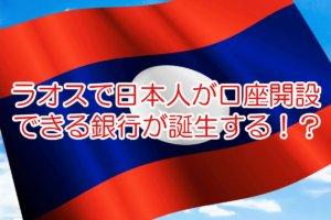 ラオスで日本人が口座開設できる銀行が誕生する!?