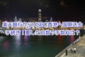 楽天銀行からHSBC香港へ国際送金手続き!要した日数や手数料は?