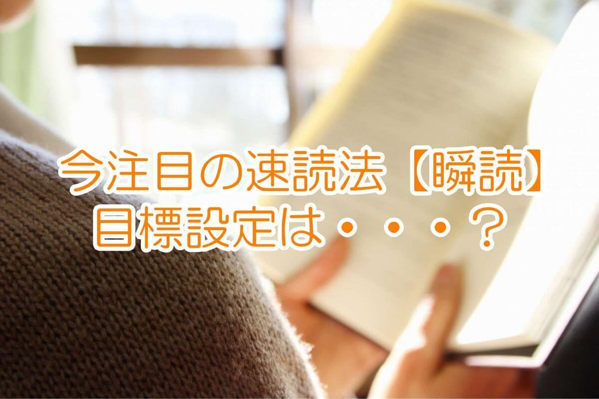 今注目の速読法【瞬読】に時間とお金を投資!目標設定は・・・?
